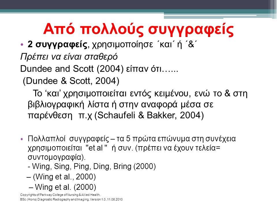 Από πολλούς συγγραφείς • 2 συγγραφείς, χρησιμοποίησε ΄και΄ ή ΄&΄ Πρέπει να είναι σταθερό Dundee and Scott (2004) είπαν ότι…...