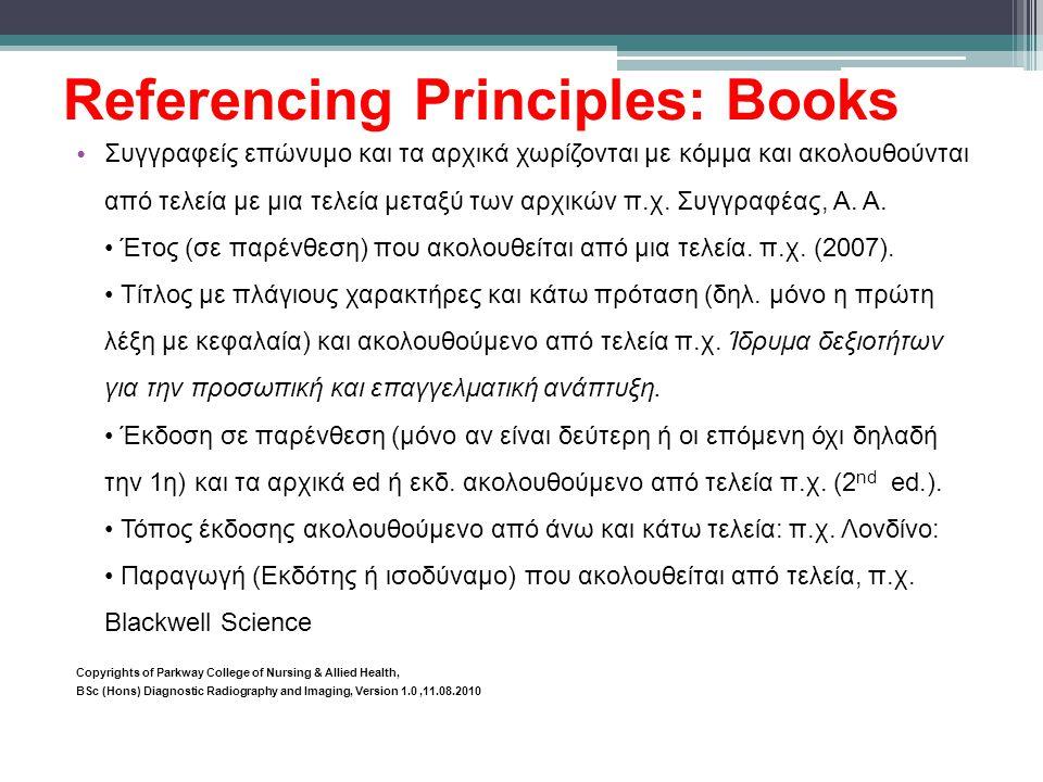 Referencing Principles: Books • Συγγραφείς επώνυμο και τα αρχικά χωρίζονται με κόμμα και ακολουθούνται από τελεία με μια τελεία μεταξύ των αρχικών π.χ.