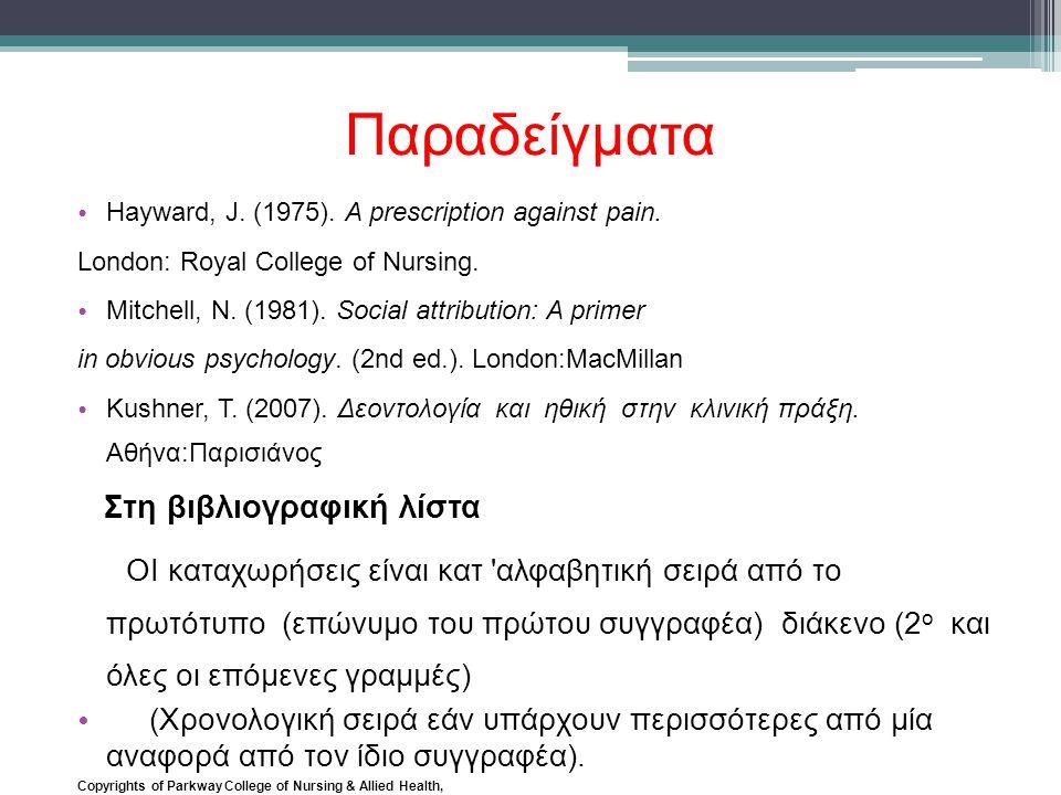 Παραδείγματα • Hayward, J.(1975). A prescription against pain.