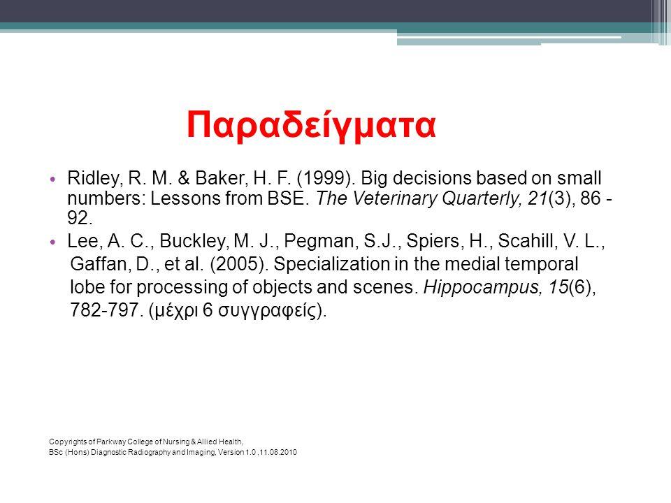 Παραδείγματα • Ridley, R.M. & Baker, H. F. (1999).