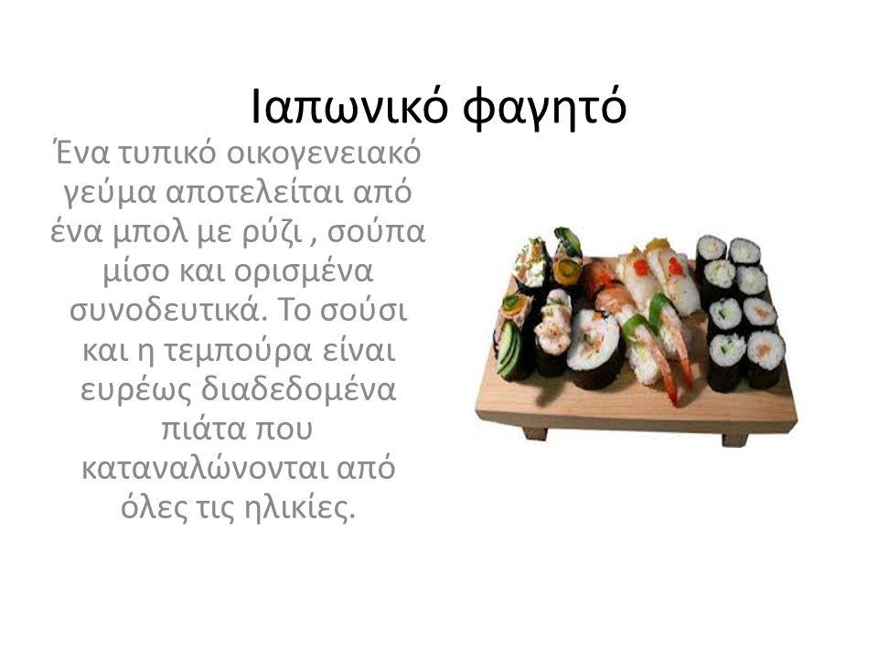 Ιαπωνικό φαγητό Ένα τυπικό οικογενειακό γεύμα αποτελείται από ένα μπολ με ρύζι, σούπα μίσο και ορισμένα συνοδευτικά. Το σούσι και η τεμπούρα είναι ευρ