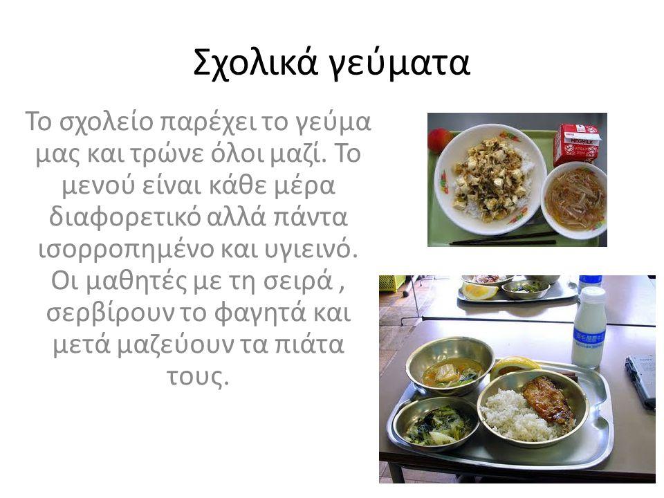 Σχολικά γεύματα Το σχολείο παρέχει το γεύμα μας και τρώνε όλοι μαζί.
