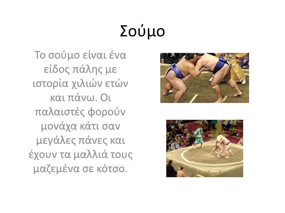 Σούμο Το σούμο είναι ένα είδος πάλης με ιστορία χιλιών ετών και πάνω.