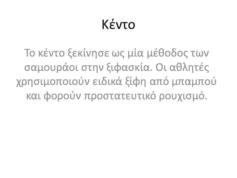 Κέντο Το κέντο ξεκίνησε ως μία μέθοδος των σαμουράοι στην ξιφασκία. Οι αθλητές χρησιμοποιούν ειδικά ξίφη από μπαμπού και φορούν προστατευτικό ρουχισμό