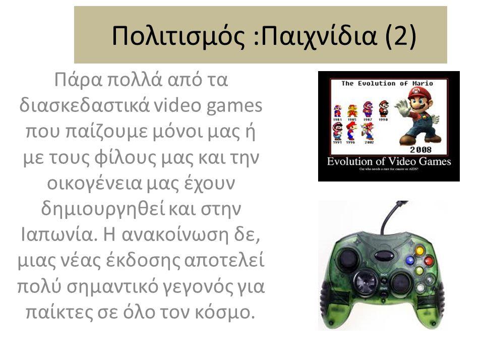 Πολιτισμός :Παιχνίδια (2) Πάρα πολλά από τα διασκεδαστικά video games που παίζουμε μόνοι μας ή με τους φίλους μας και την οικογένεια μας έχουν δημιουρ