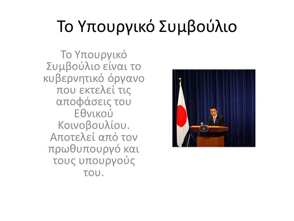 To Υπουργικό Συμβούλιο Το Υπουργικό Συμβούλιο είναι το κυβερνητικό όργανο που εκτελεί τις αποφάσεις του Εθνικού Κοινοβουλίου.