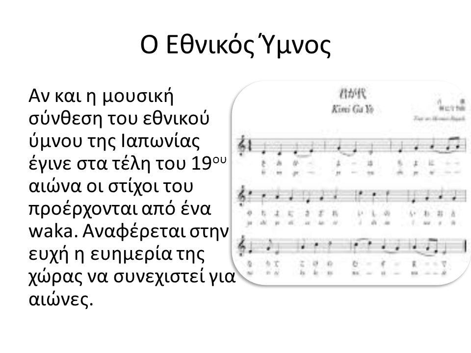 Ο Εθνικός Ύμνος Αν και η μουσική σύνθεση του εθνικού ύμνου της Ιαπωνίας έγινε στα τέλη του 19 ου αιώνα οι στίχοι του προέρχονται από ένα waka. Αναφέρε
