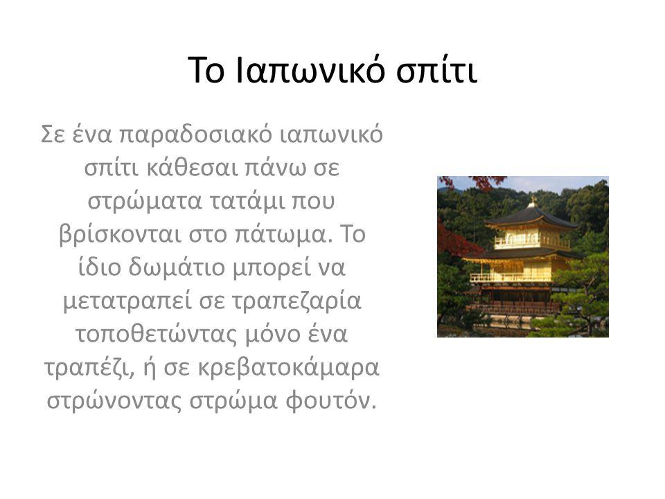 Το Κιμονό Παλαιότερα,οι Ιάπωνες φορούσαν κιμονό όλη την ημέρα.