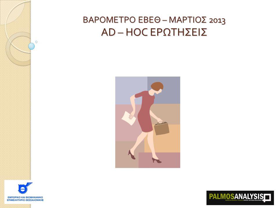 Απόψεις καταναλωτών για τις Λαϊκές Αγορές ΒΑΡΟΜΕΤΡΟ ΕΒΕΘ – ΜΑΡΤΙΟΣ 2013 AD – HOC ΕΡΩΤΗΣΕΙΣ ΚΑΤΑΝΑΛΩΤΩΝ