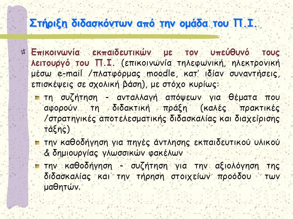 Στήριξη διδασκόντων από την ομάδα του Π.Ι. Επικοινωνία εκπαιδευτικών με τον υπεύθυνό τους λειτουργό του Π.Ι. (επικοινωνία τηλεφωνική, ηλεκτρονική μέσω