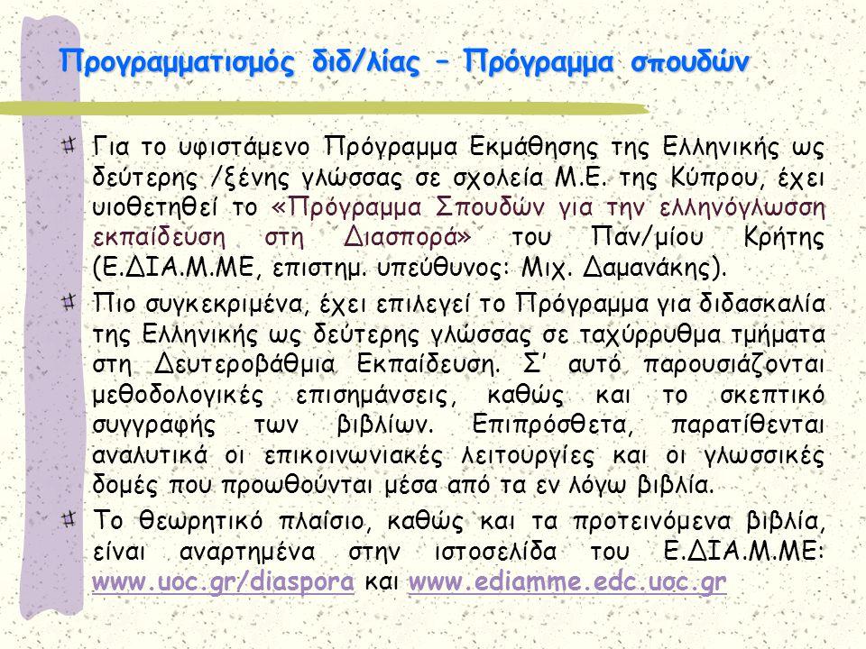 Προγραμματισμός διδ/λίας – Πρόγραμμα σπουδών Για το υφιστάμενο Πρόγραμμα Εκμάθησης της Ελληνικής ως δεύτερης /ξένης γλώσσας σε σχολεία Μ.Ε. της Κύπρου