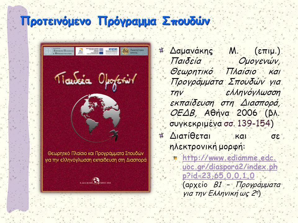 Προτεινόμενο Πρόγραμμα Σπουδών Δαμανάκης Μ. (επιμ.) Παιδεία Ομογενών, Θεωρητικό Πλαίσιο και Προγράμματα Σπουδών για την ελληνόγλωσση εκπαίδευση στη Δι