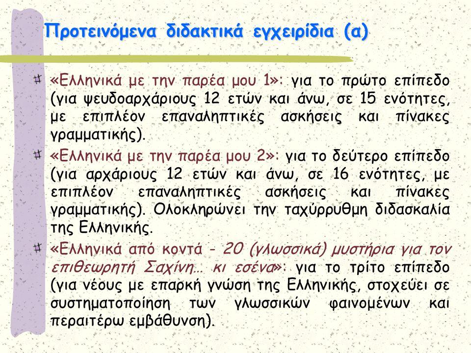 Προτεινόμενα διδακτικά εγχειρίδια (α) «Ελληνικά με την παρέα μου 1»: για το πρώτο επίπεδο (για ψευδοαρχάριους 12 ετών και άνω, σε 15 ενότητες, με επιπ