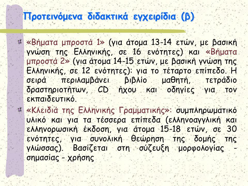 Προτεινόμενα διδακτικά εγχειρίδια (β) «Βήματα μπροστά 1» (για άτομα 13-14 ετών, με βασική γνώση της Ελληνικής, σε 16 ενότητες) και «Βήματα μπροστά 2»