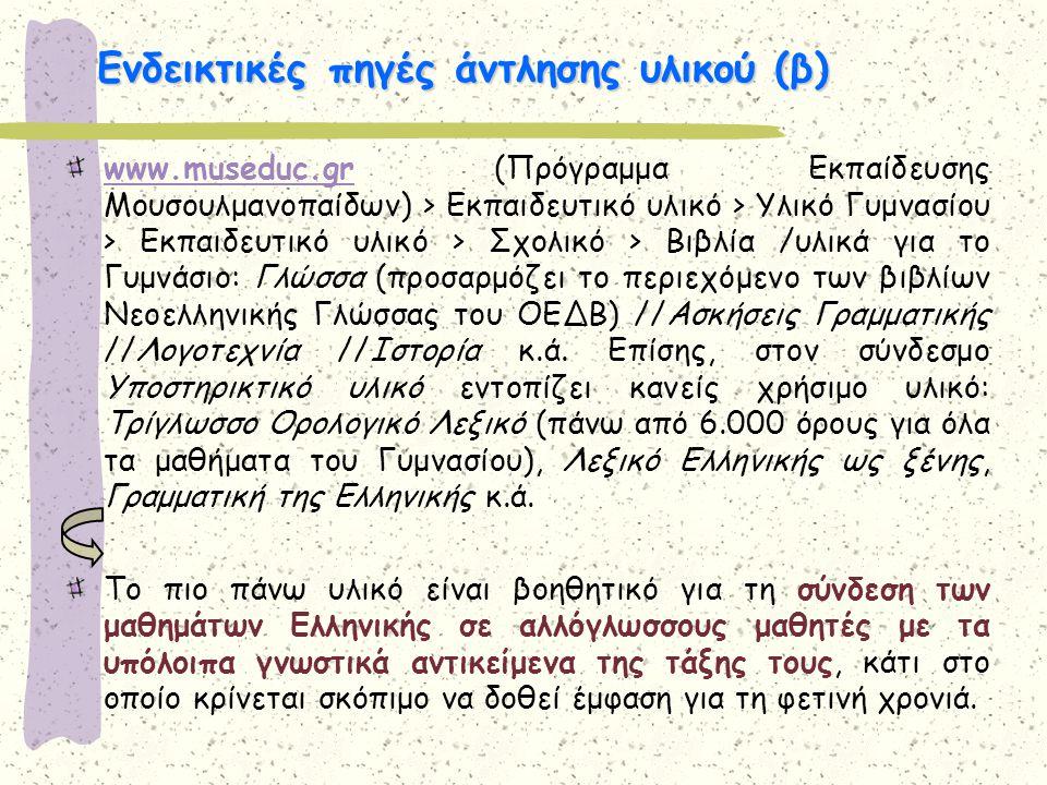 Ενδεικτικές πηγές άντλησης υλικού (β) www.museduc.grwww.museduc.gr (Πρόγραμμα Εκπαίδευσης Μουσουλμανοπαίδων) > Εκπαιδευτικό υλικό > Υλικό Γυμνασίου >