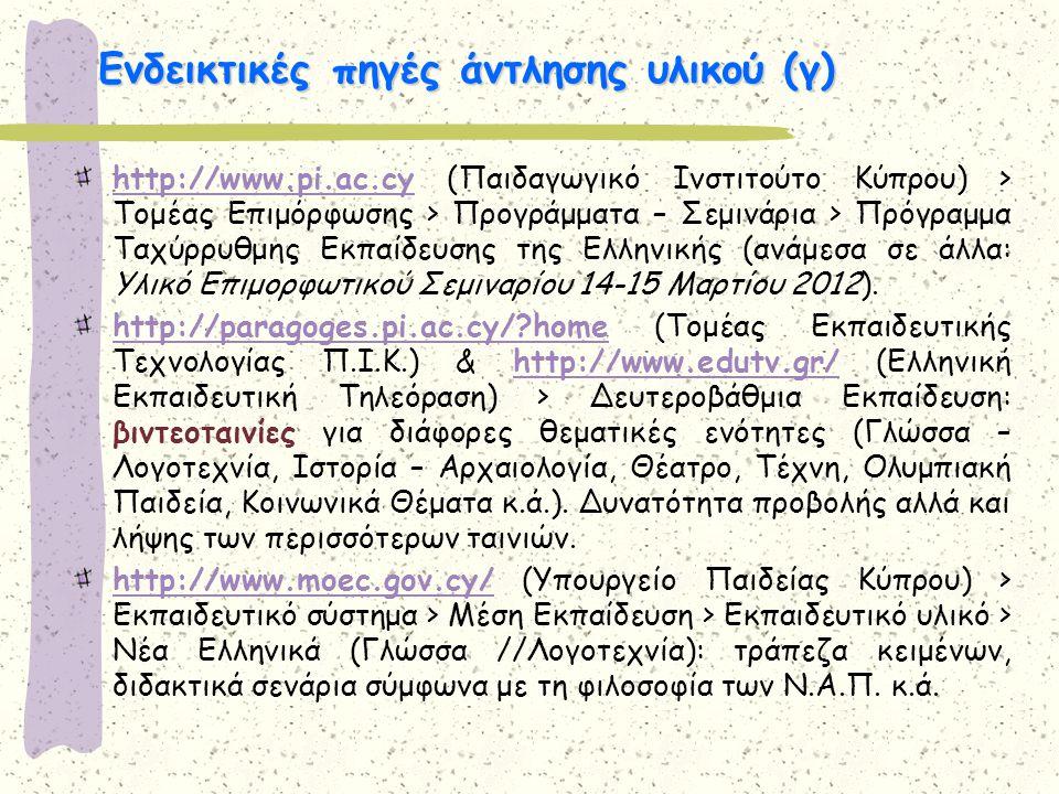 Ενδεικτικές πηγές άντλησης υλικού (γ) http://www.pi.ac.cyhttp://www.pi.ac.cy (Παιδαγωγικό Ινστιτούτο Κύπρου) > Τομέας Επιμόρφωσης > Προγράμματα – Σεμι