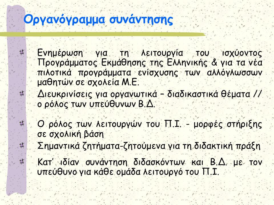 Οργανόγραμμα συνάντησης Ενημέρωση για τη λειτουργία του ισχύοντος Προγράμματος Εκμάθησης της Ελληνικής & για τα νέα πιλοτικά προγράμματα ενίσχυσης των