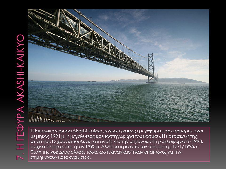 Η Ιαπωνικη γεφυρα Akashi-Kaikyo, γνωστη και ως η « γεφυρα μαργαριταρι », ειναι με μηκος 1991 μ. η μεγαλυτερη κρεμαστη γεφυρα του κοσμου. Η κατασκευη τ