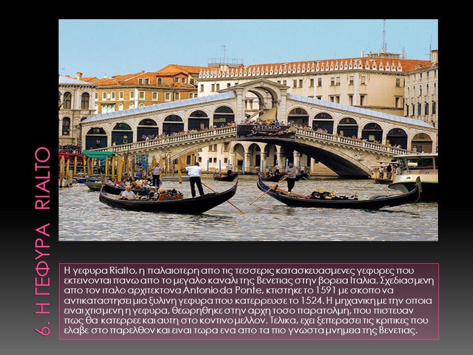 Η γεφυρα Rialto, η παλαιοτερη απο τις τεσσερις κατασκευασμενες γεφυρες που εκτεινονται πανω απο το μεγαλο καναλι της Βενετιας στην βορεια Ιταλια. Σχεδ