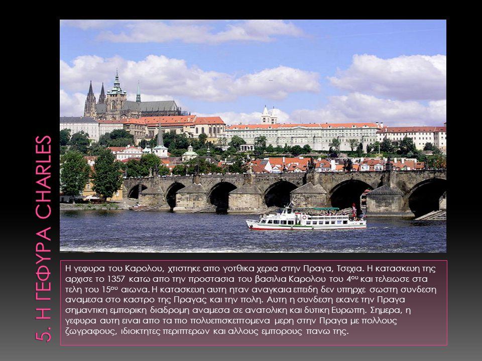 Η γεφυρα του Καρολου, χτιστηκε απο γοτθικα χερια στην Πραγα, Τσεχια. Η κατασκευη της αρχισε το 1357 κατω απο την προστασια του βασιλια Καρολου του 4 ο