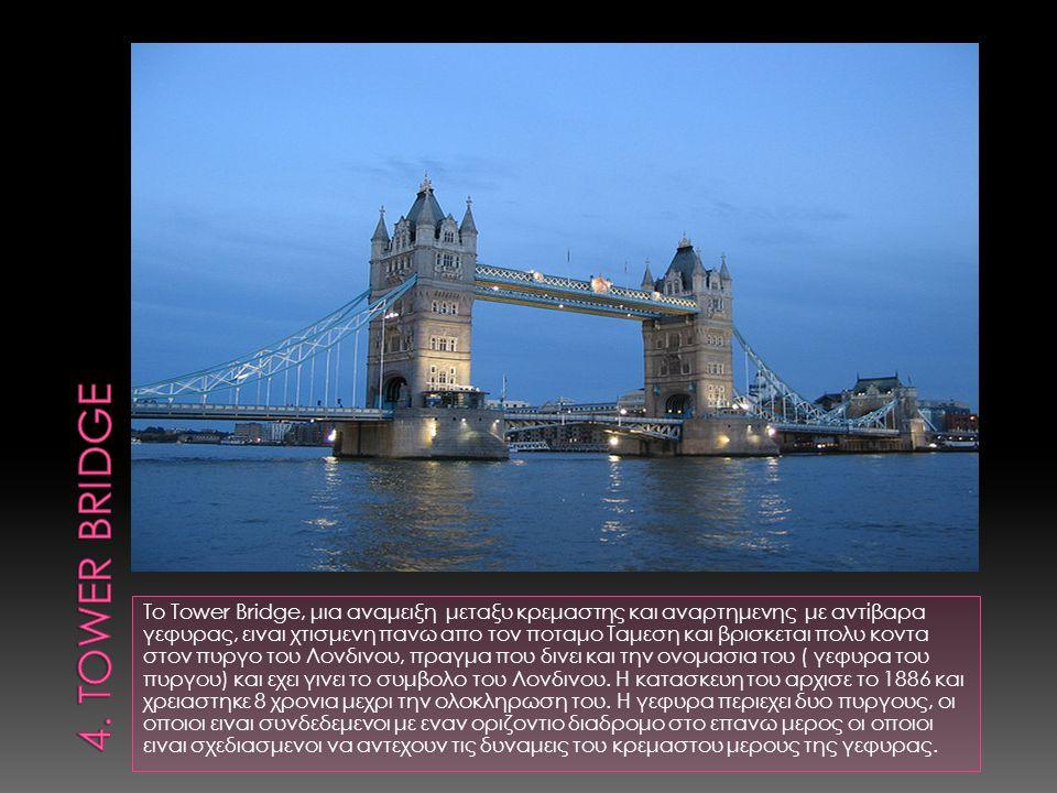 Το Tower Bridge, μια αναμειξη μεταξυ κρεμαστης και αναρτημενης με αντίβαρα γεφυρας, ειναι χτισμενη πανω απο τον ποταμο Ταμεση και βρισκεται πολυ κοντα