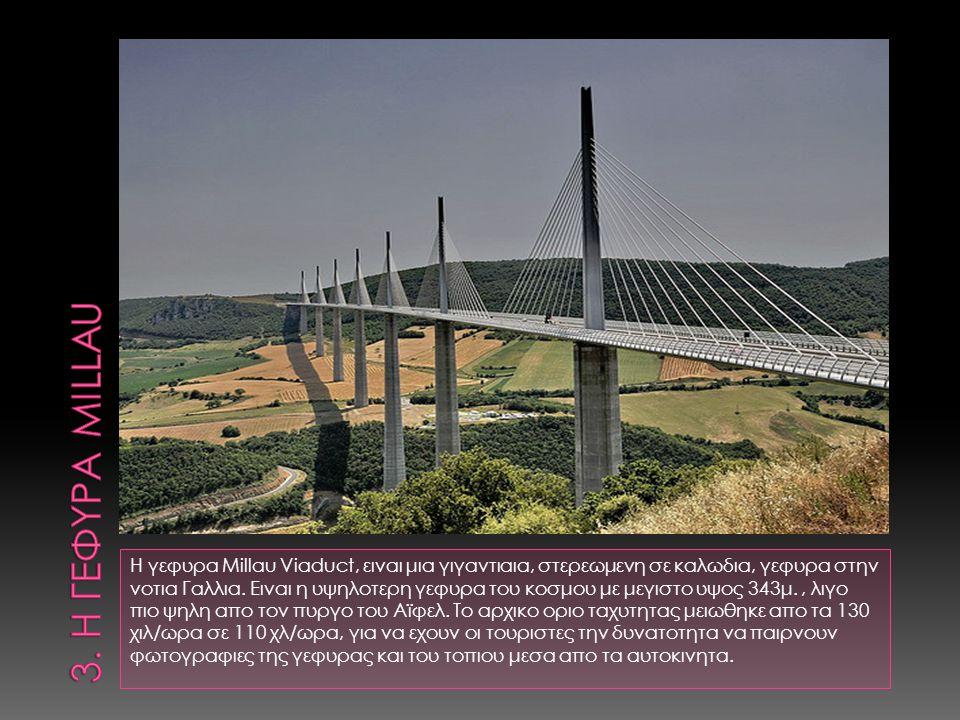 H γεφυρα Millau Viaduct, ειναι μια γιγαντιαια, στερεωμενη σε καλωδια, γεφυρα στην νοτια Γαλλια. Ειναι η υψηλοτερη γεφυρα του κοσμου με μεγιστο υψος 34