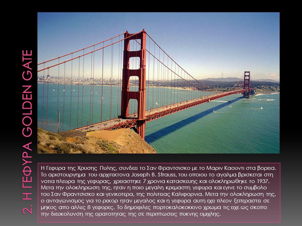 H Γεφυρα της Χρυσης Πυλης, συνδεει το Σαν Φραντσισκο με το Μαριν Καουντι στα βορεια. Το αριστουργημα του αρχιτεκτονα Joseph B. Strauss, του οποιου το