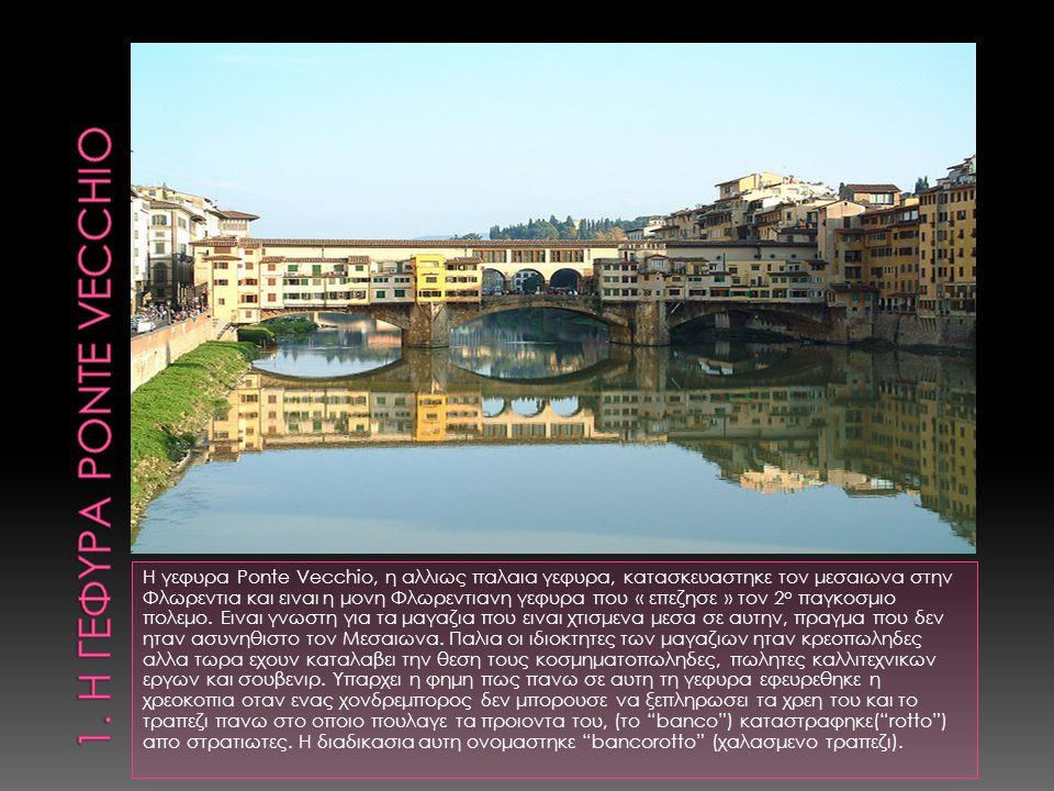 Η γεφυρα Ponte Vecchio, η αλλιως παλαια γεφυρα, κατασκευαστηκε τον μεσαιωνα στην Φλωρεντια και ειναι η μονη Φλωρεντιανη γεφυρα που « επεζησε » τον 2 ο