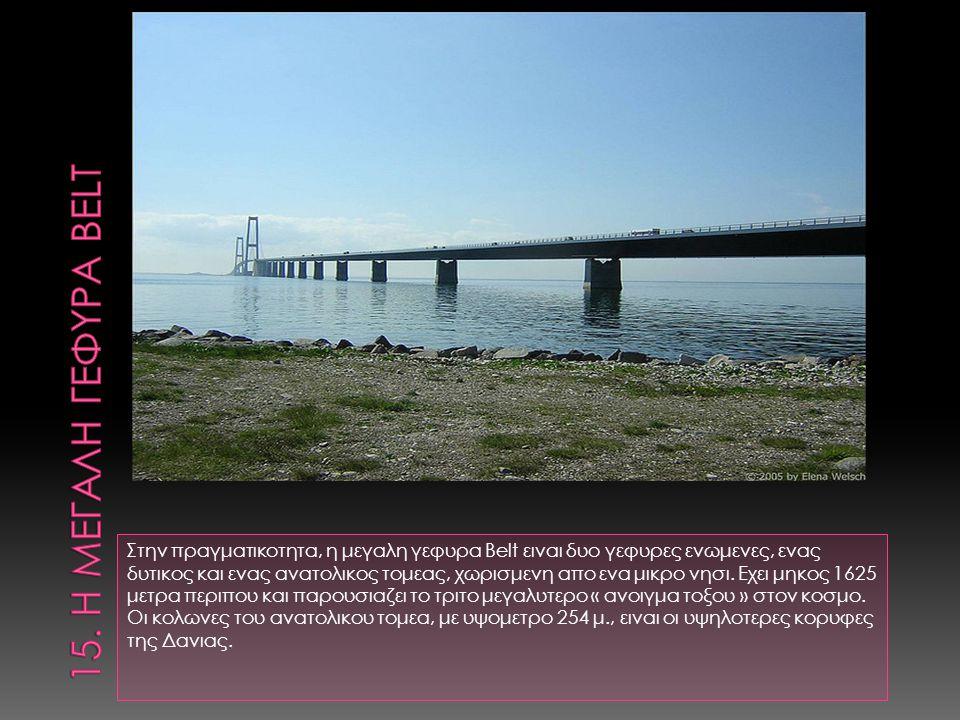 Στην πραγματικοτητα, η μεγαλη γεφυρα Belt ειναι δυο γεφυρες ενωμενες, ενας δυτικος και ενας ανατολικος τομεας, χωρισμενη απο ενα μικρο νησι. Εχει μηκο