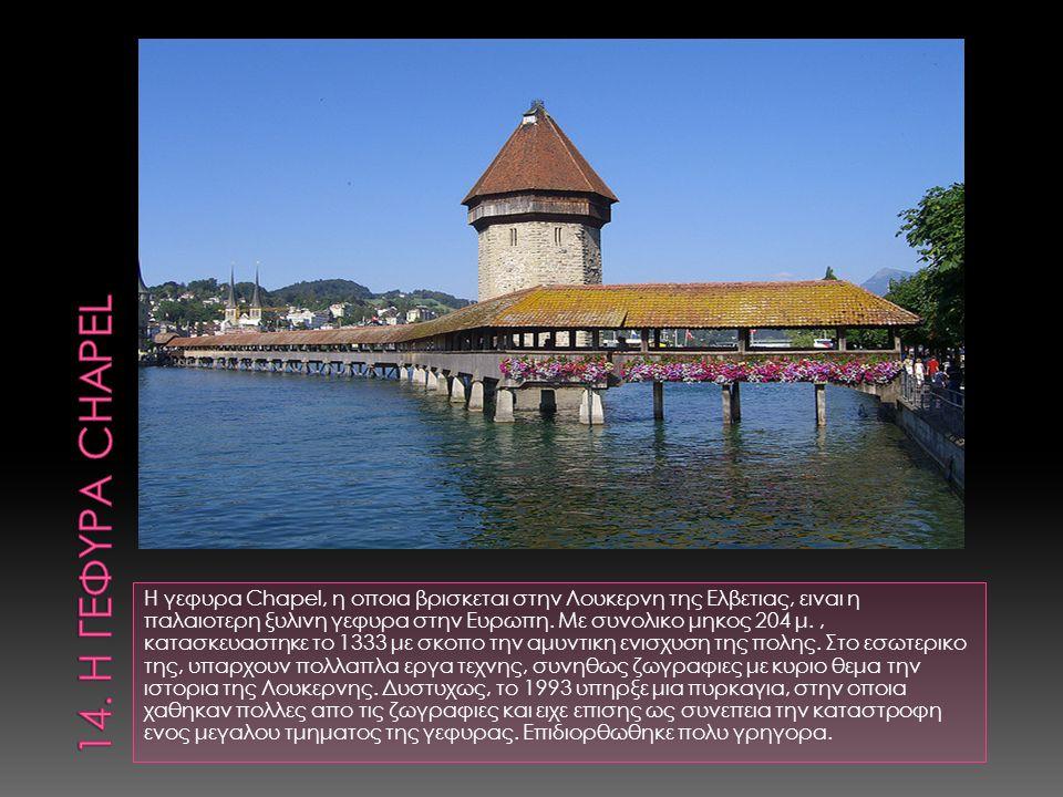 Η γεφυρα Chapel, η οποια βρισκεται στην Λουκερνη της Ελβετιας, ειναι η παλαιοτερη ξυλινη γεφυρα στην Ευρωπη. Με συνολικο μηκος 204 μ., κατασκευαστηκε