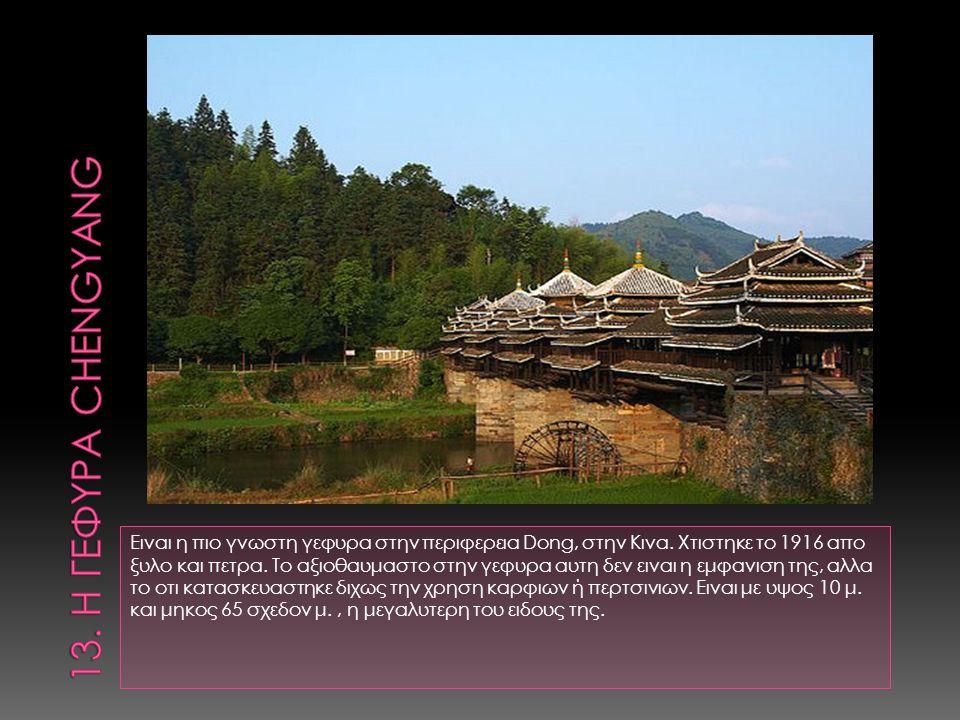 Ειναι η πιο γνωστη γεφυρα στην περιφερεια Dong, στην Κινα. Χτιστηκε το 1916 απο ξυλο και πετρα. Το αξιοθαυμαστο στην γεφυρα αυτη δεν ειναι η εμφανιση