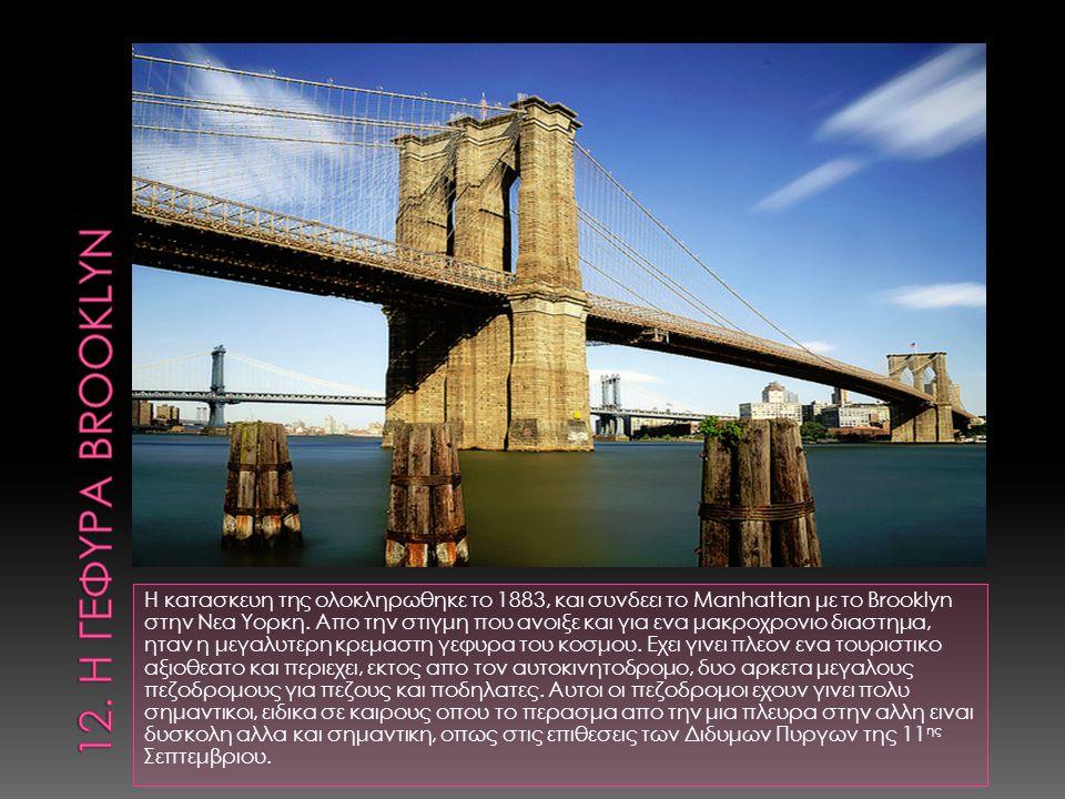 H κατασκευη της ολοκληρωθηκε το 1883, και συνδεει το Manhattan με το Brooklyn στην Νεα Υορκη. Απο την στιγμη που ανοιξε και για ενα μακροχρονιο διαστη