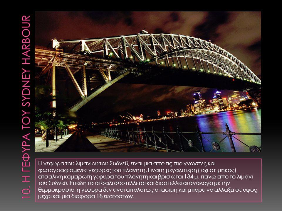Η γεφυρα του λιμανιου του Συδνεϋ, ειναι μια απο τις πιο γνωστες και φωτογραφισμενες γεφυρες του πλανητη. Ειναι η μεγαλυτερη ( οχι σε μηκος) ατσαλινη κ