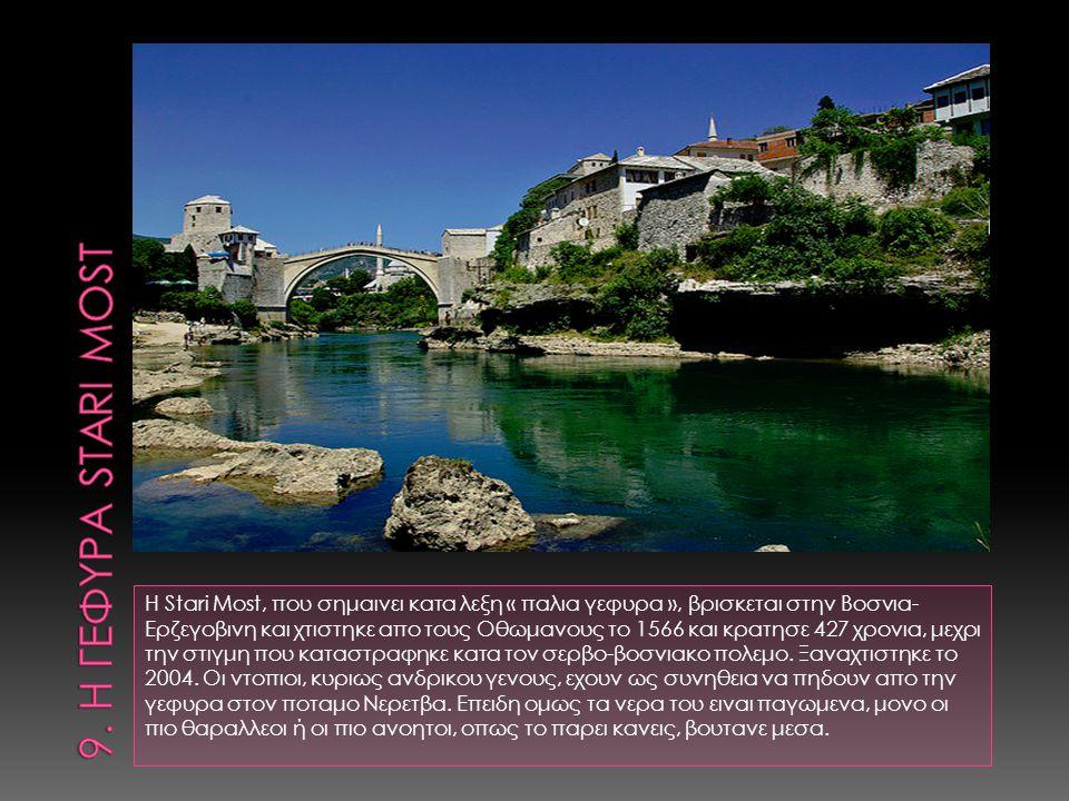 H Stari Most, που σημαινει κατα λεξη « παλια γεφυρα », βρισκεται στην Βοσνια- Ερζεγοβινη και χτιστηκε απο τους Οθωμανους το 1566 και κρατησε 427 χρονι