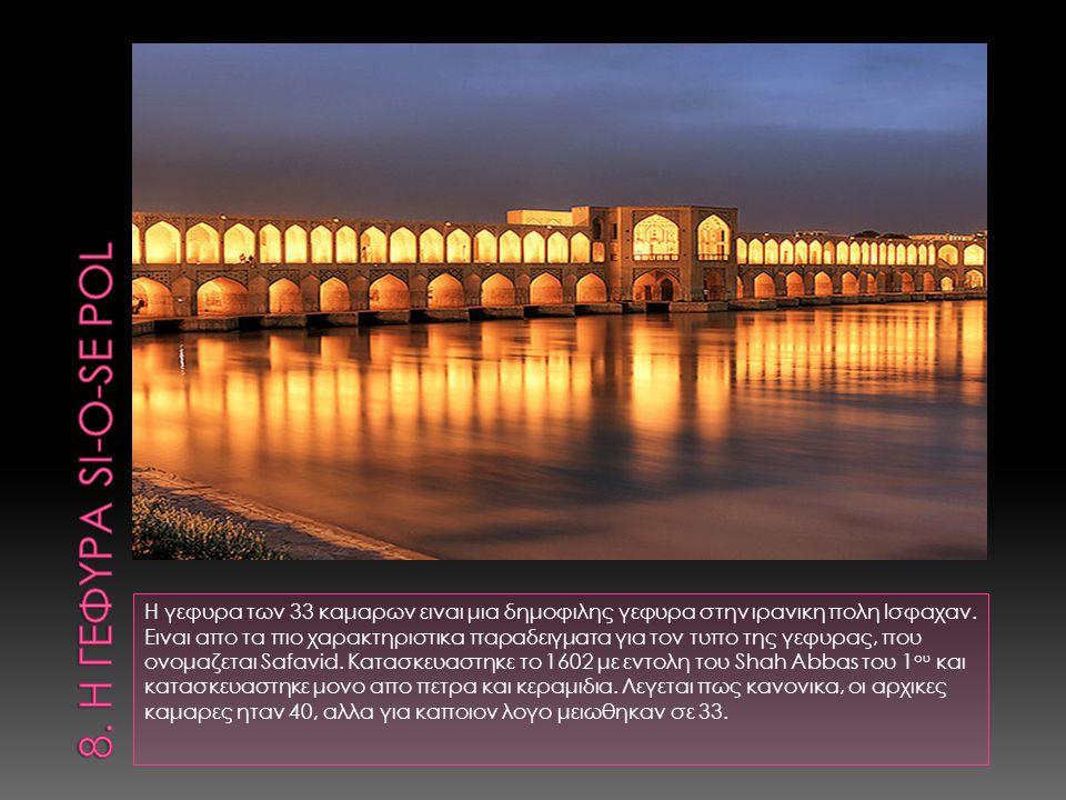 Η γεφυρα των 33 καμαρων ειναι μια δημοφιλης γεφυρα στην ιρανικη πολη Ισφαχαν. Ειναι απο τα πιο χαρακτηριστικα παραδειγματα για τον τυπο της γεφυρας, π