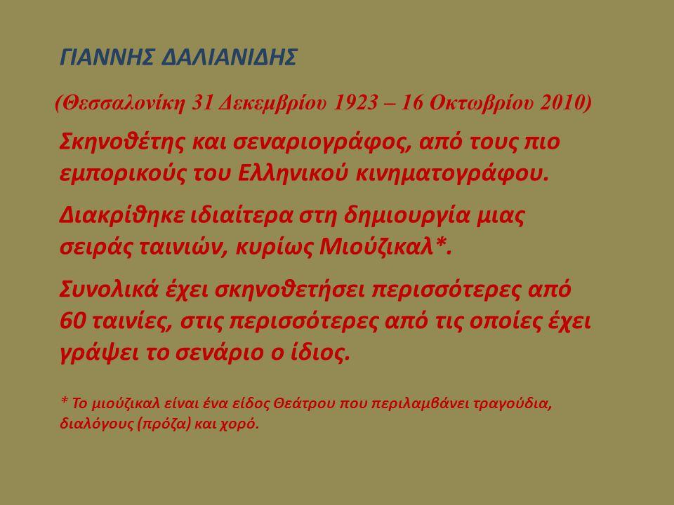 Σκηνοθέτης και σεναριογράφος, από τους πιο εμπορικούς του Ελληνικού κινηματογράφου.