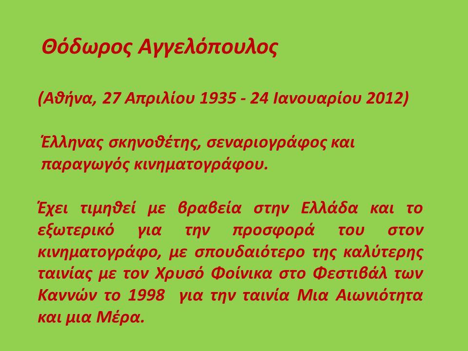 Θόδωρος Αγγελόπουλος (Αθήνα, 27 Απριλίου 1935 - 24 Ιανουαρίου 2012) Έλληνας σκηνοθέτης, σεναριογράφος και παραγωγός κινηματογράφου.