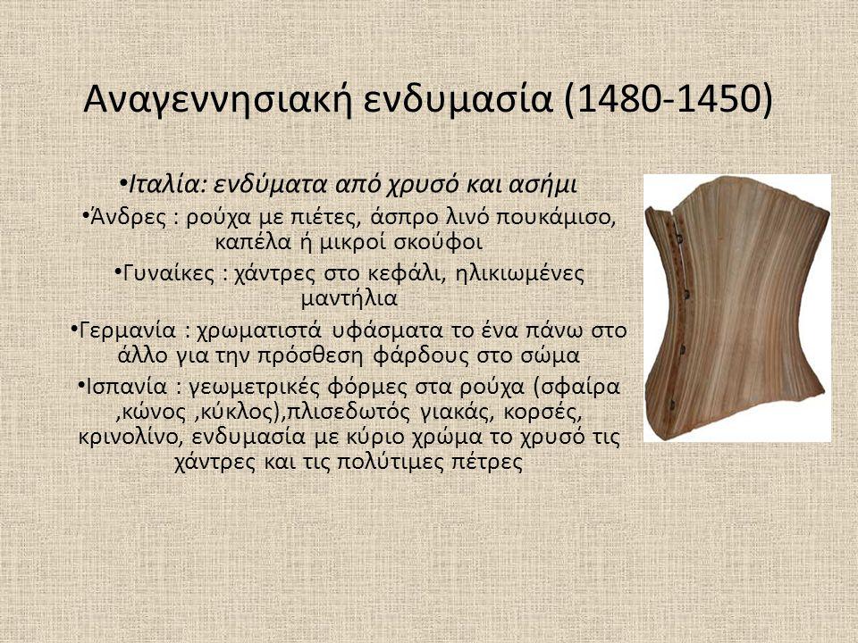 Αναγεννησιακή ενδυμασία (1480-1450) • Ιταλία: ενδύματα από χρυσό και ασήμι • Άνδρες : ρούχα με πιέτες, άσπρο λινό πουκάμισο, καπέλα ή μικροί σκούφοι •