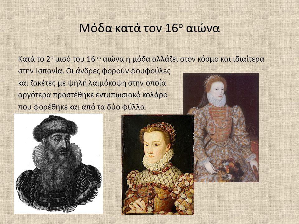 Μόδα κατά τον 16 ο αιώνα Κατά το 2 ο μισό του 16 ου αιώνα η μόδα αλλάζει στον κόσμο και ιδιαίτερα στην Ισπανία. Οι άνδρες φορούν φουφούλες και ζακέτες