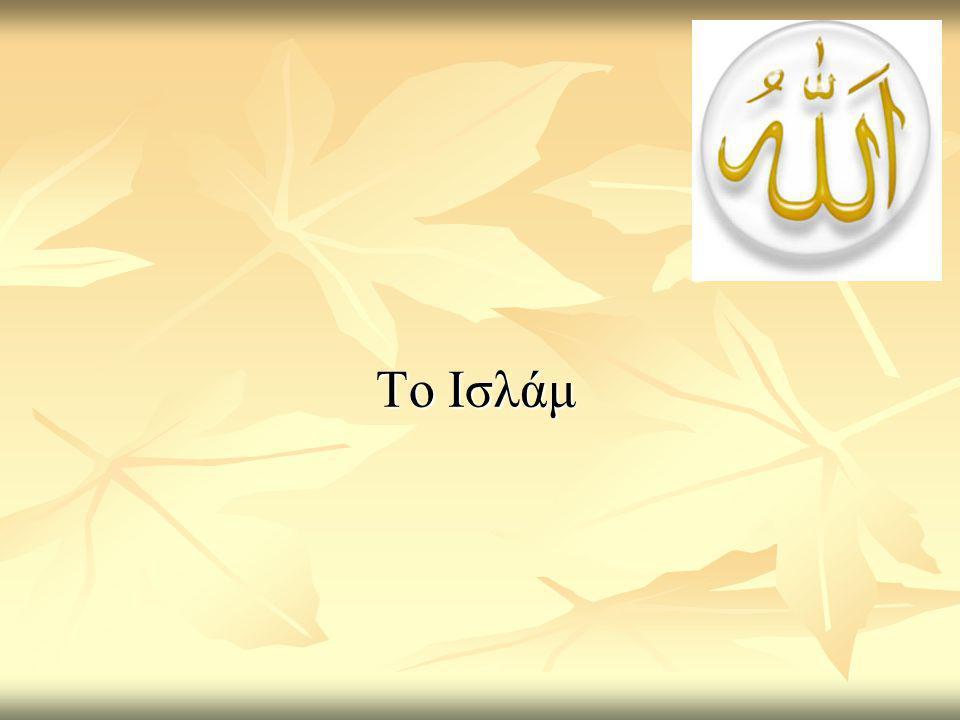 Το Ισλάμ