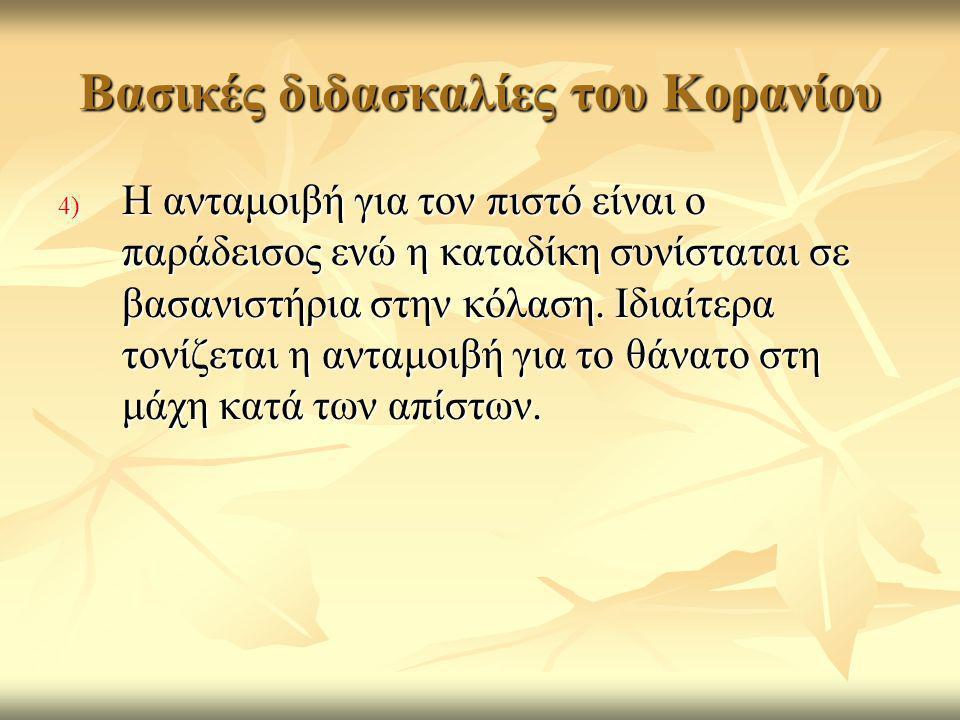 Βασικές διδασκαλίες του Κορανίου 4) Η ανταμοιβή για τον πιστό είναι ο παράδεισος ενώ η καταδίκη συνίσταται σε βασανιστήρια στην κόλαση. Ιδιαίτερα τονί