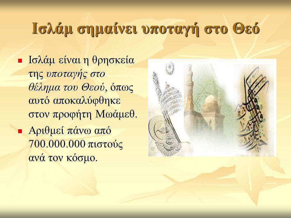 Ισλάμ σημαίνει υποταγή στο Θεό  Ισλάμ είναι η θρησκεία της υποταγής στο θέλημα του Θεού, όπως αυτό αποκαλύφθηκε στον προφήτη Μωάμεθ.  Αριθμεί πάνω α