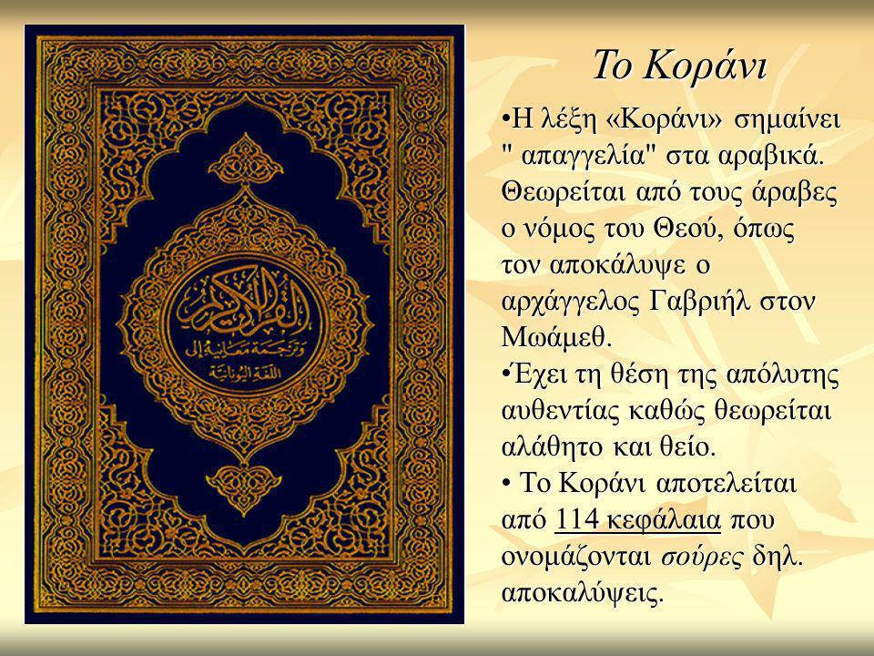Το Κοράνι •Η λέξη «Κοράνι» σημαίνει