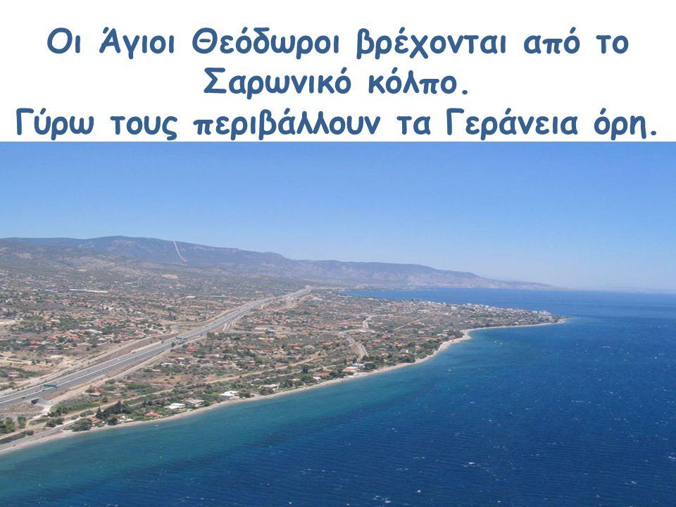 Η παραλία των Αγίων Θεοδώρων.