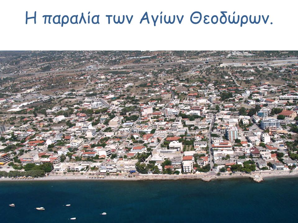 Οι Άγιοι Θεόδωροι ανήκουν στο Ν. Κορινθίας, στα σύνορα με το Ν. Αττικής Ν. Κορινθίας Ν. Αττικής