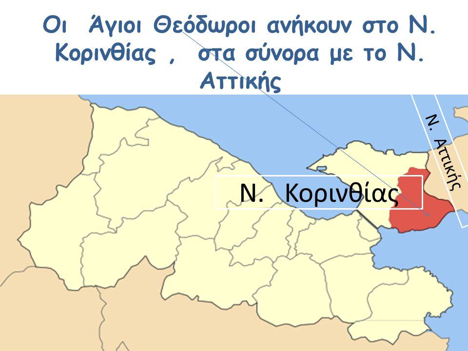 Άγιοι Θεόδωροι -Περαχώρα - Λουτράκι ανήκουν στον ίδιο δήμο.