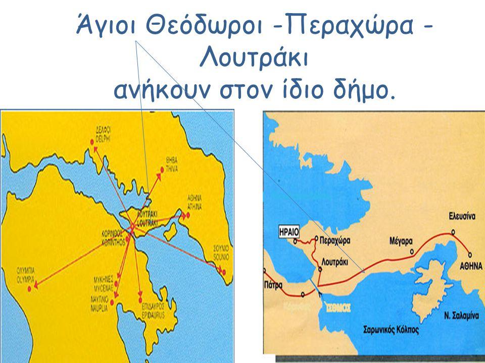 Σύμφωνα με την παράδοση που μας διέσωσε ο Παυσανίας για την ονομασία του όρους, στην εποχή του Δευκαλίωνα που έγινε ο μεγάλος κατακλυσμός και που τα νερά φθάσανε ως τις κορυφές των βουνών, ο Μέγαρος - γιός του Δία και της Σιθνίδας νύμφης, σώθηκε από τον πνιγμό κολυμπώντας προς την κορυφή των Γερανείων, οδηγημένος από τις φωνές των γερανών που πετούσαν προς το ίδιο βουνό.