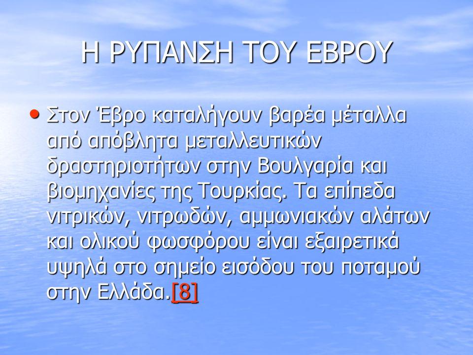Η ΡΥΠΑΝΣΗ ΤΟΥ ΕΒΡΟΥ •Σ•Σ•Σ•Στον Έβρο καταλήγουν βαρέα μέταλλα από απόβλητα μεταλλευτικών δραστηριοτήτων στην Βουλγαρία και βιομηχανίες της Τουρκίας. Τ