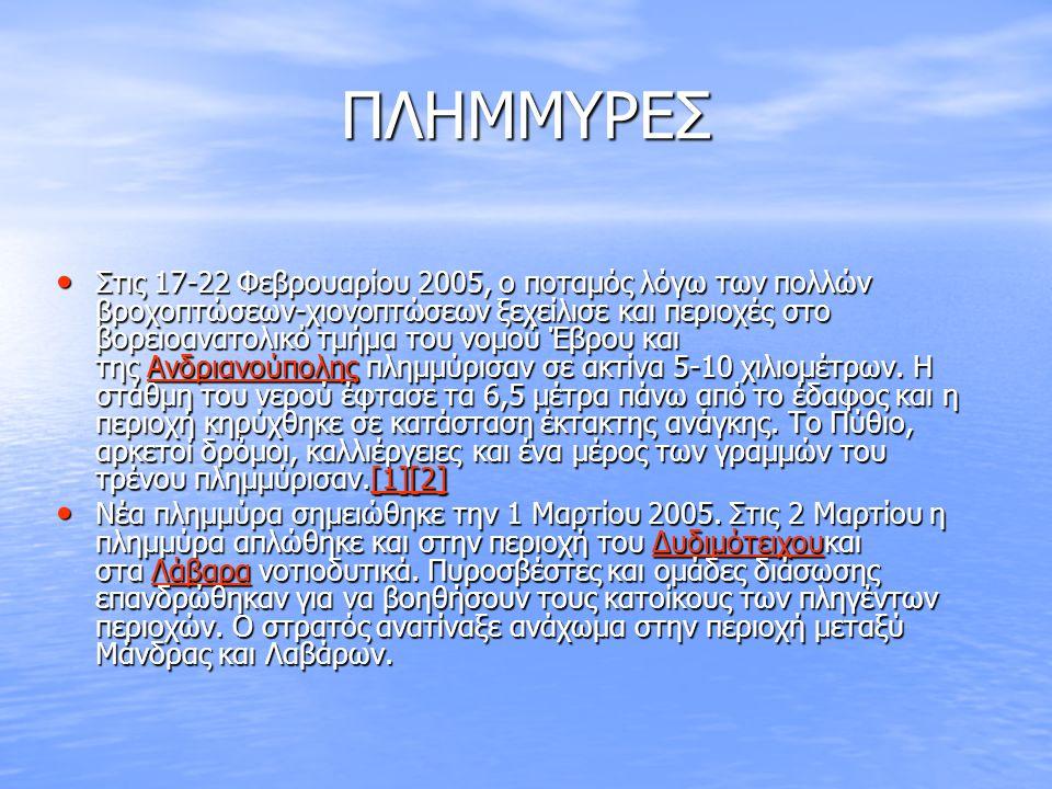 ΠΛΗΜΜΥΡΕΣ • Στις 17-22 Φεβρουαρίου 2005, ο ποταμός λόγω των πολλών βροχοπτώσεων-χιονοπτώσεων ξεχείλισε και περιοχές στο βορειοανατολικό τμήμα του νομο