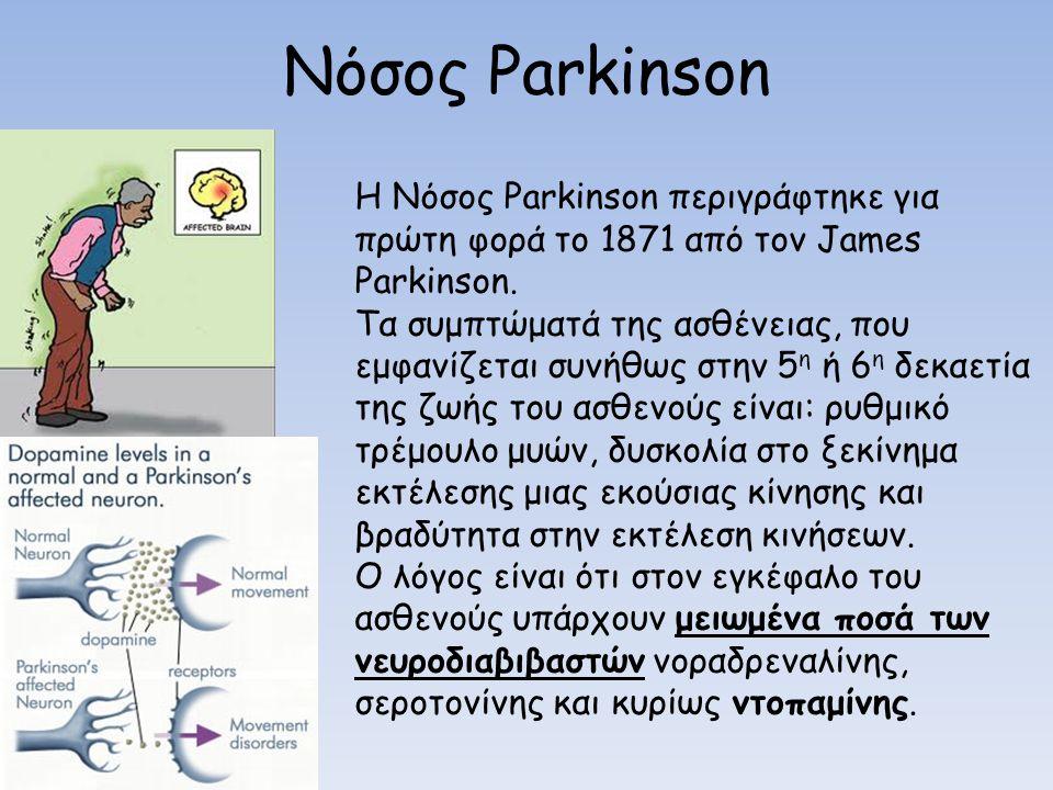 Νόσος Parkinson Η Νόσος Parkinson περιγράφτηκε για πρώτη φορά το 1871 από τον James Parkinson. Τα συμπτώματά της ασθένειας, που εμφανίζεται συνήθως στ